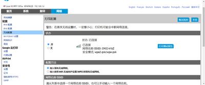 HP打印机网络.png