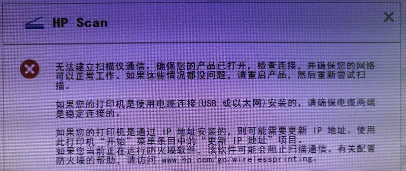 HPScanExt报错1.jpg