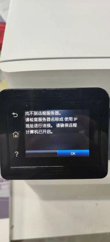 扫描至网络文件夹失败
