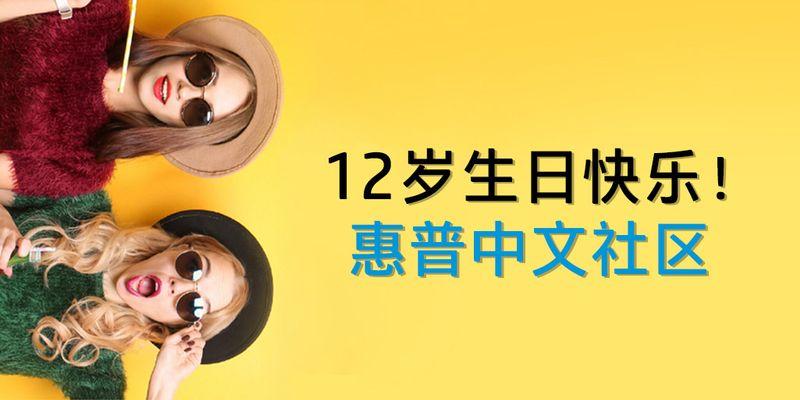 ChineseForumBirthday_April2021_1200x600.jpg