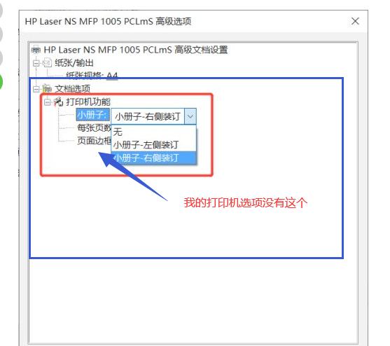 hp laserjet m1005 mfp高级选项里面没有文档选项.png