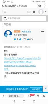 Screenshot_20210426_110826_com.baidu.searchbox.jpg