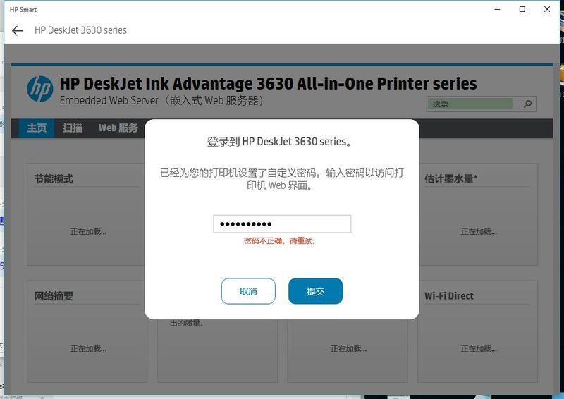 已经为您的打印机设置了自定义密码.jpg