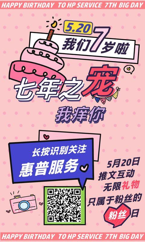 520WeChat Anniversary_2021.jpg
