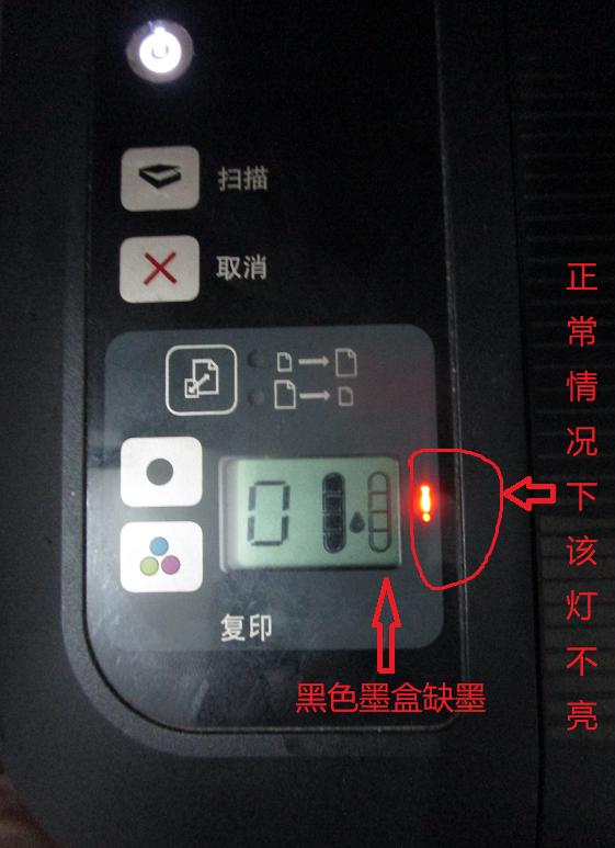 打印机面板显示黑色墨盒缺墨标示说明.png