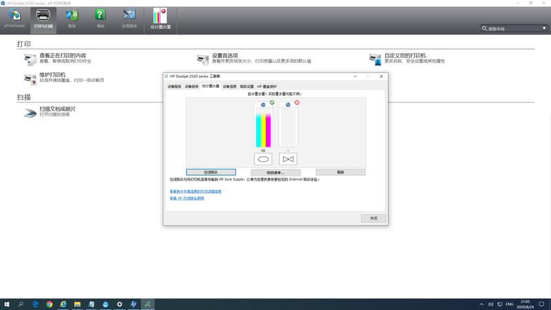 黑色墨盒始终显示无墨水_2020.png