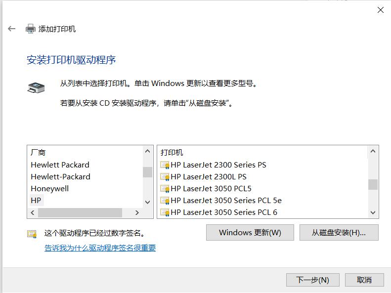 点击windows更新操作后,仍然在列表中找到我的打印机对应型号