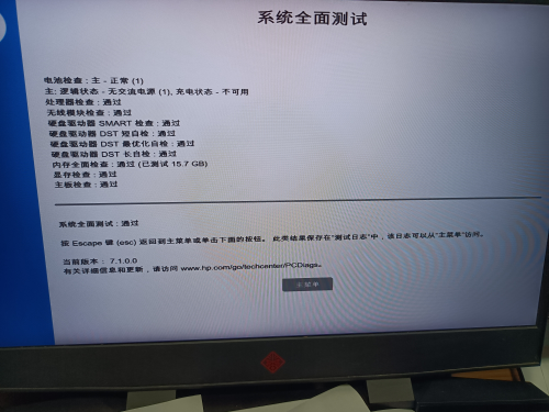 跑了下惠普自带的系统检测貌似硬件都没问题,操作系统也重置过一次了。