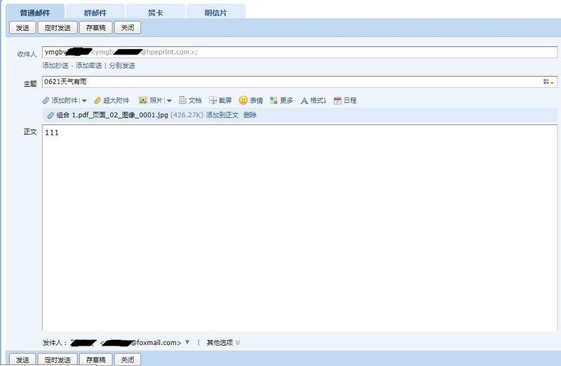 邮件发送界面.JPG