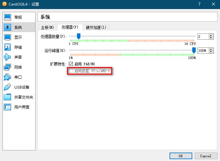 VB无法开启CPU嵌套功能.png