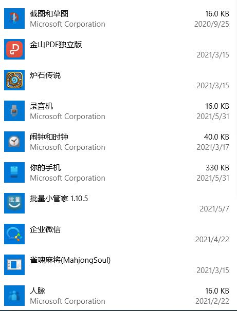 企业微信截图_16256523663025.png
