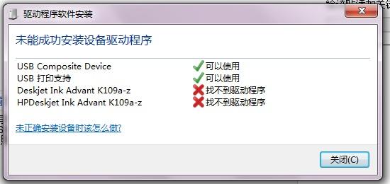 打印机安装出错.jpg