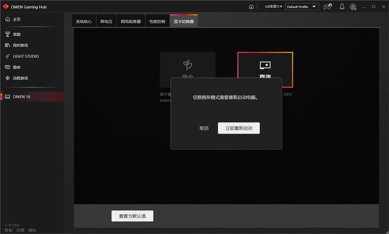 OMEN Gaming Hub 2021_7_18 0_21_50.png