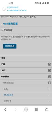 Screenshot_2021-07-18-18-41-52-239_com.android.browser.jpg