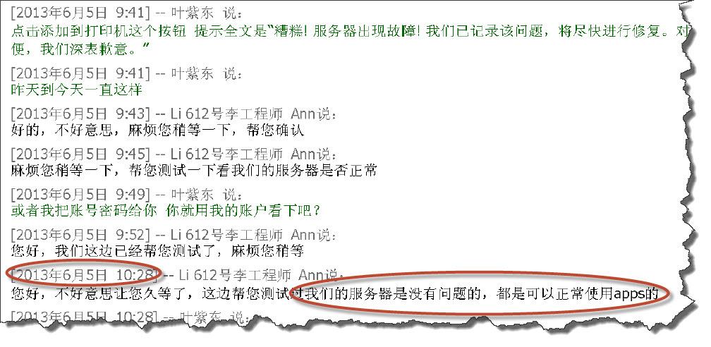 6月5日测试服务器正常.jpg