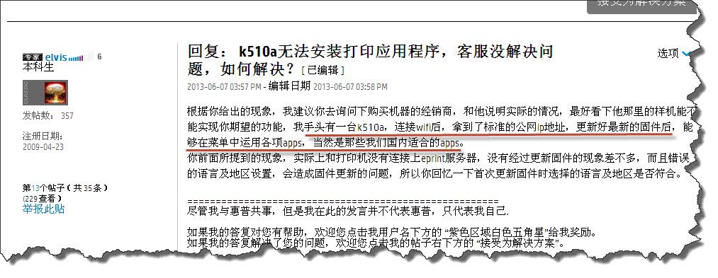 6月7日用户测试k510a正常.jpg