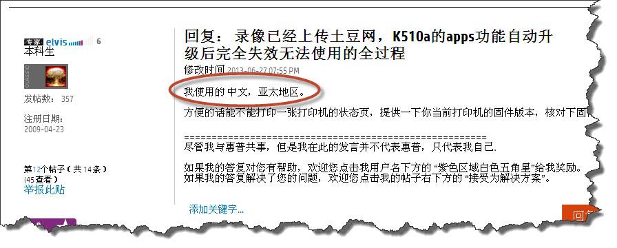6月27日明确证实是使用亚太地区中文正常使用apps.jpg