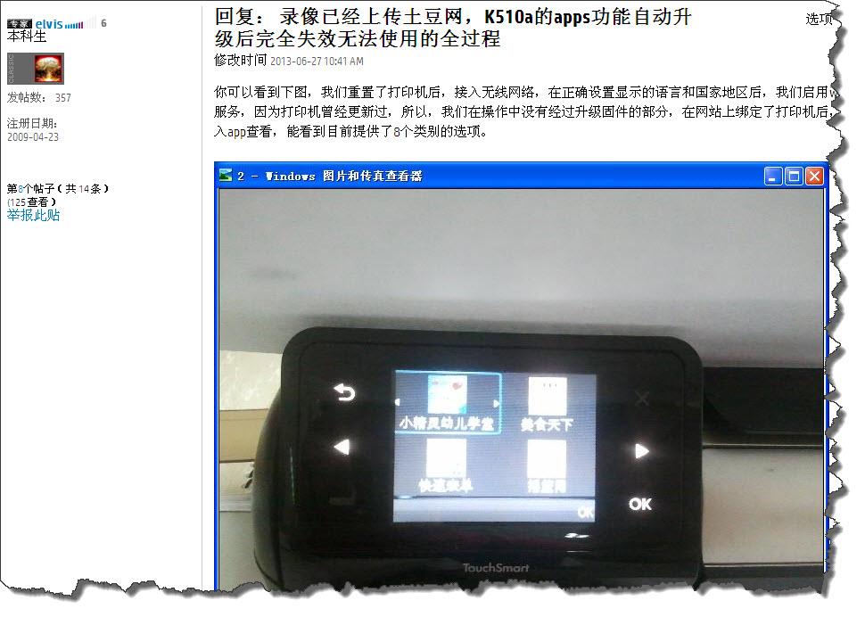 6月27日用户测试k510a正常且有截图.jpg