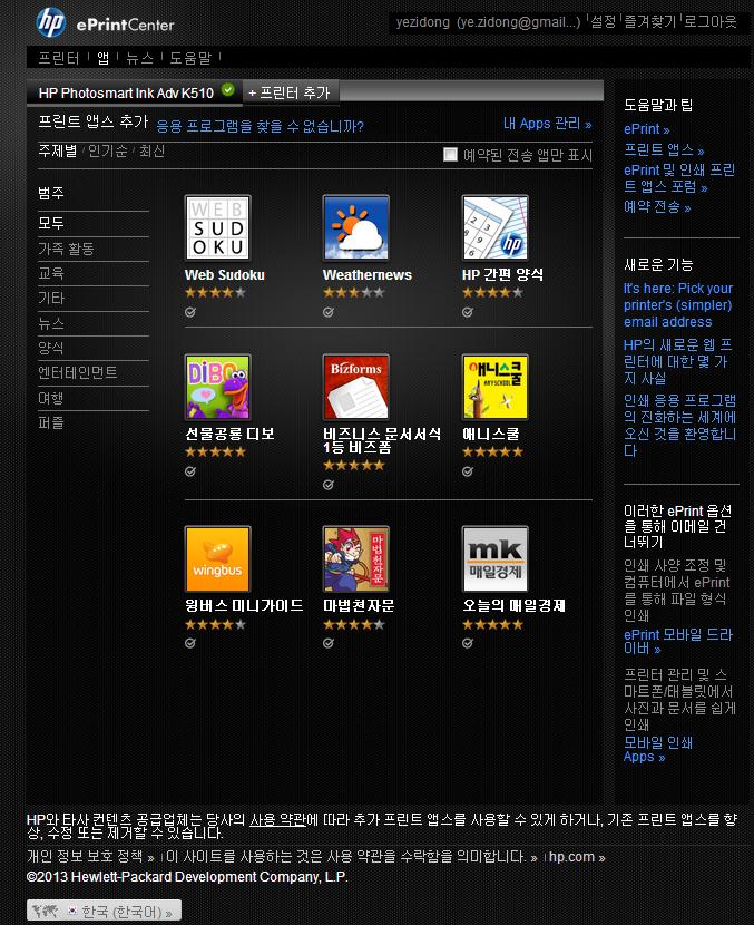 韩国服务器可下载的韩文apps就这9个.png