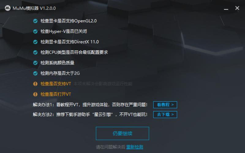 安装模拟器时提示没有开启VT