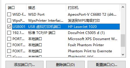 打印机端口.png