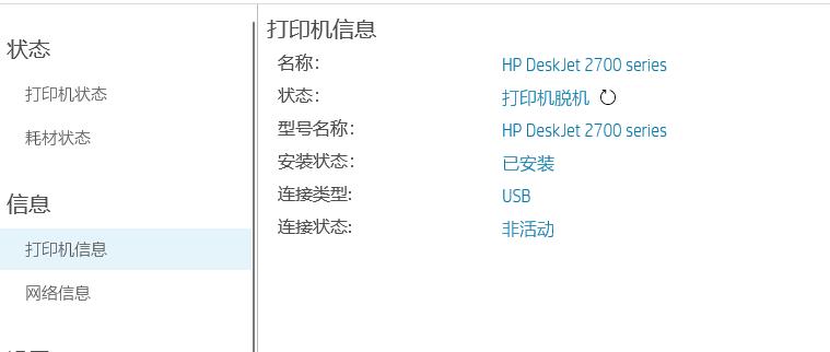 明明是无线网络,HPSmart刷新为啥还是USB类型?