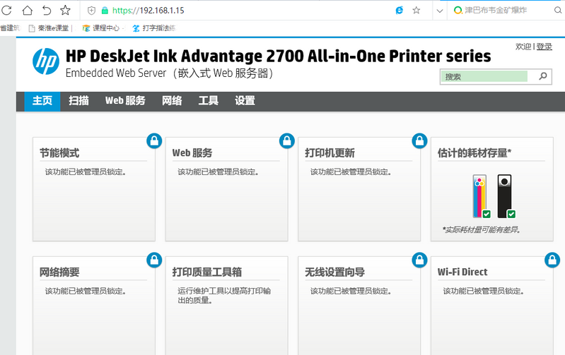 打印机IP访问正常.png