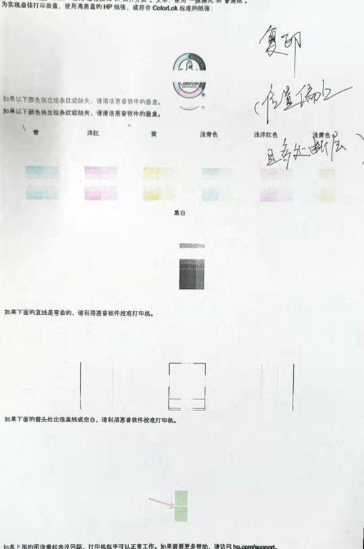 复印时纸张反复小幅度进进出出。