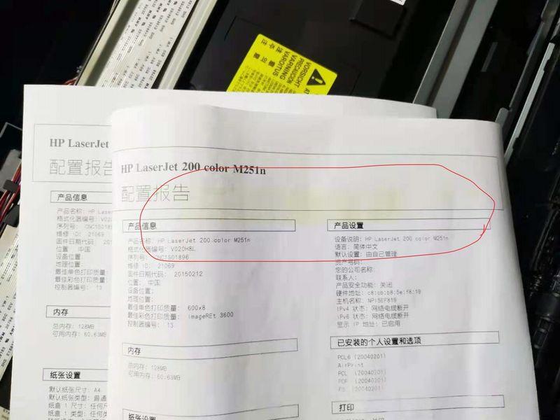 纯黑白页 画红圈里有黄颜色