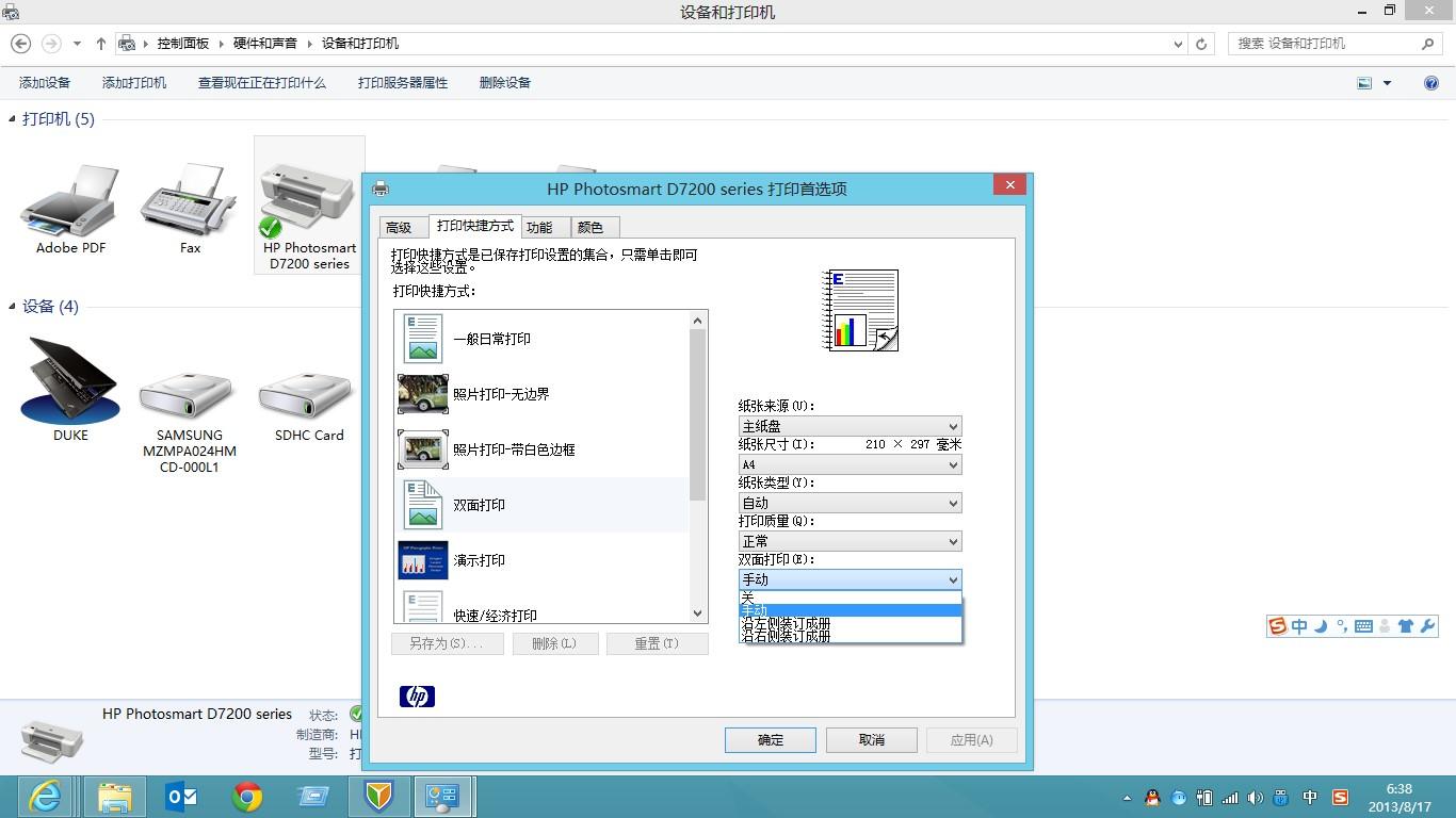 HP双面打印设置.jpg
