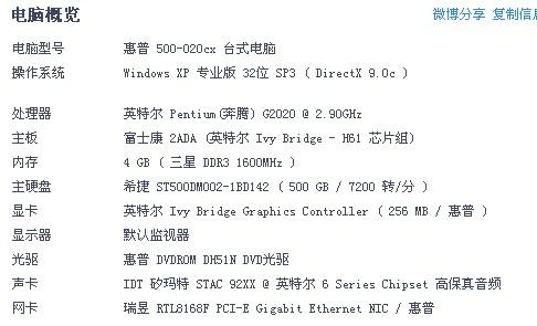 QQ截图20130825112441.jpg