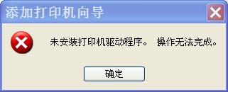 安装失败提示图7.png