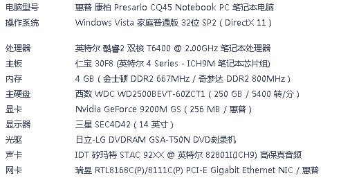 惠普CQ45-配置.jpg