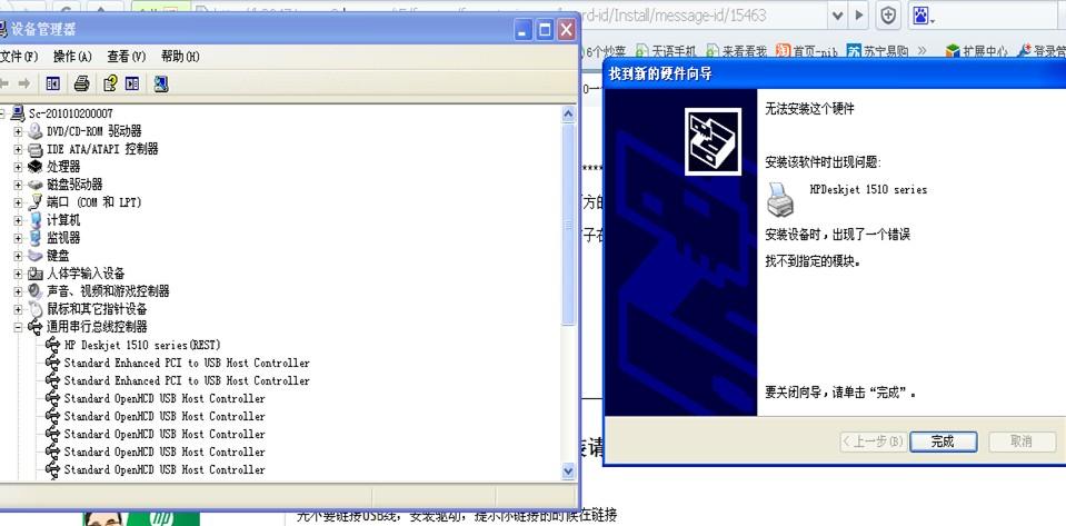 HP驱动问题.jpg