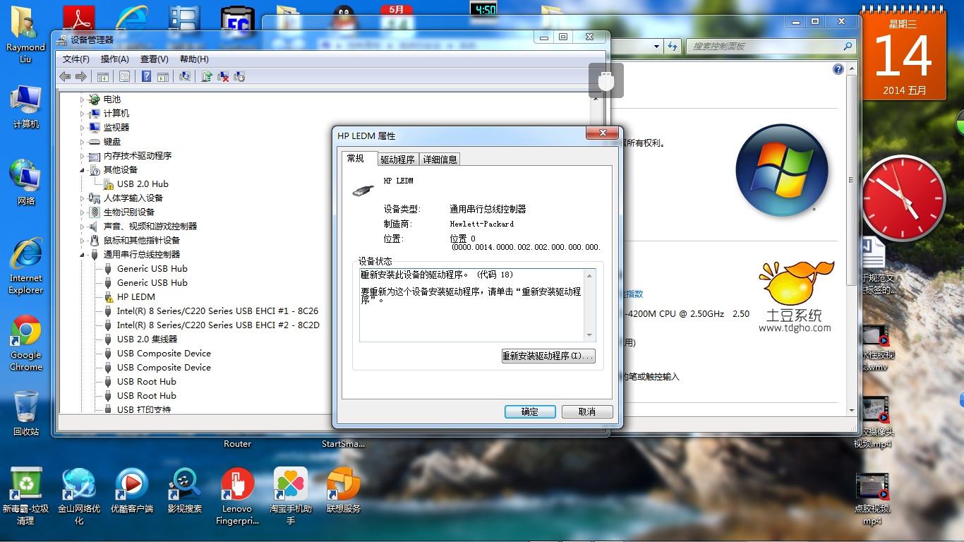 HP LEDM.jpg