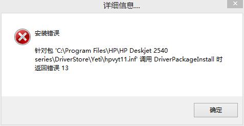 HPDeskjet2548Error.jpg