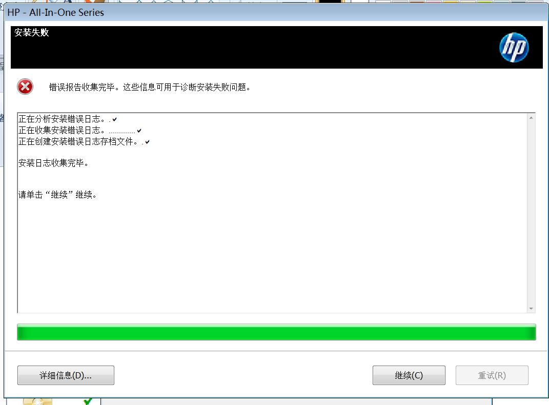 安装打印机驱动程序提示3.png