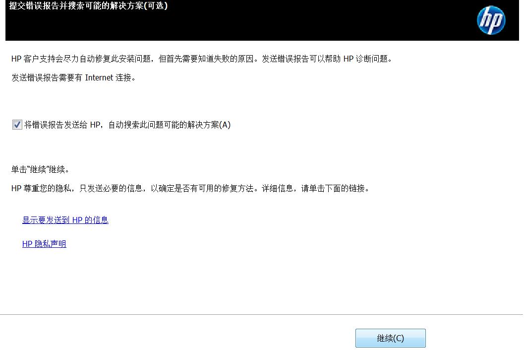 安装打印机驱动程序提示4.png