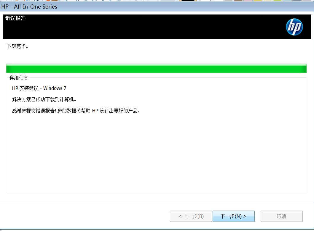 安装打印机驱动程序提示5.png