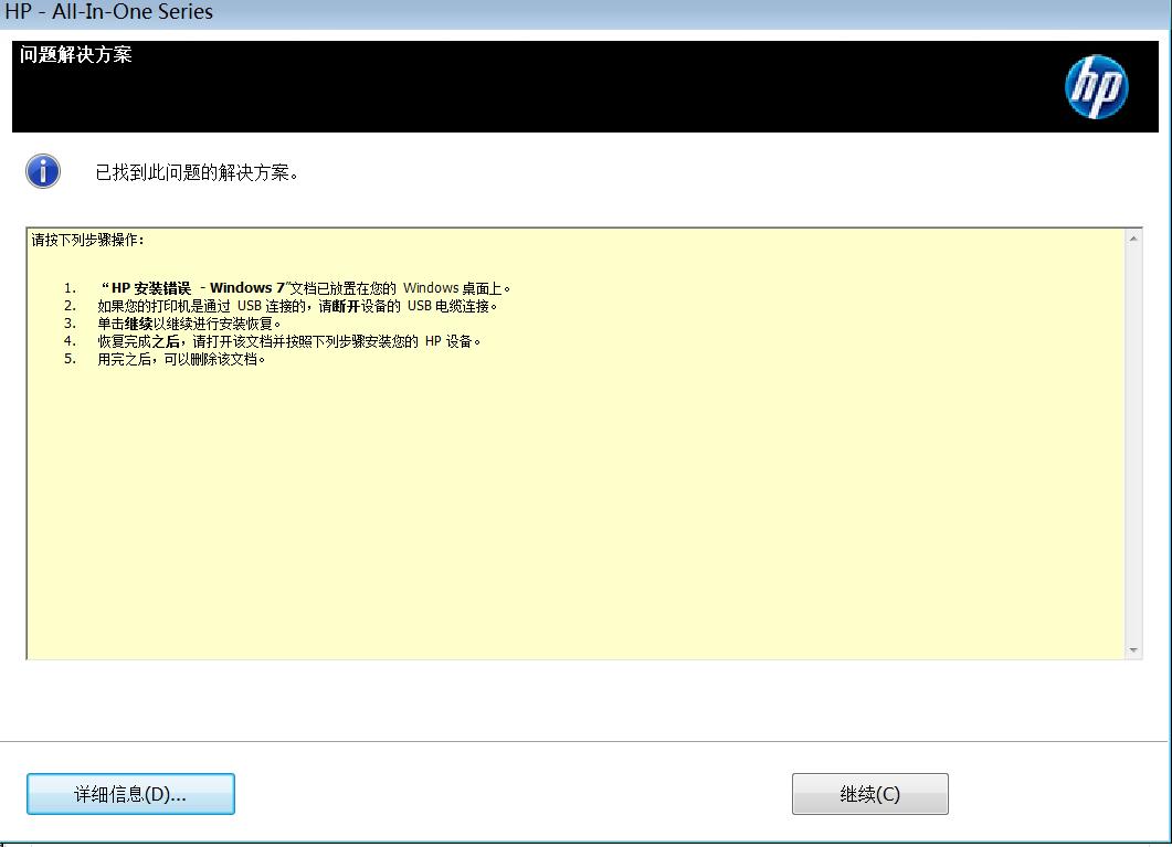 安装打印机驱动程序提示6.png