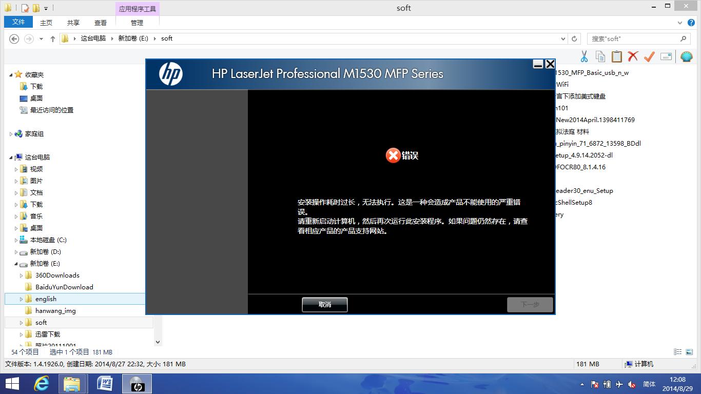 HP1536dnf驱动无法安装5.png