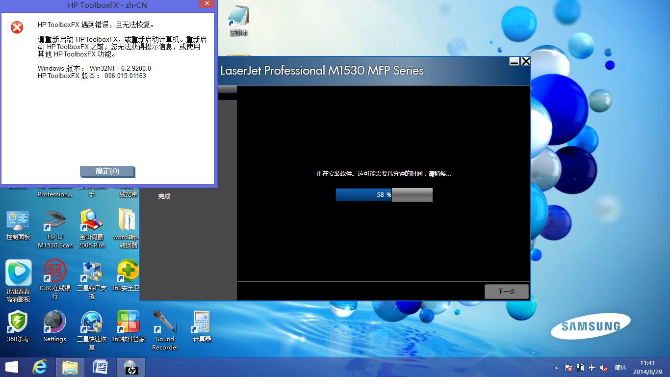 HP1536dnf驱动无法安装4.png