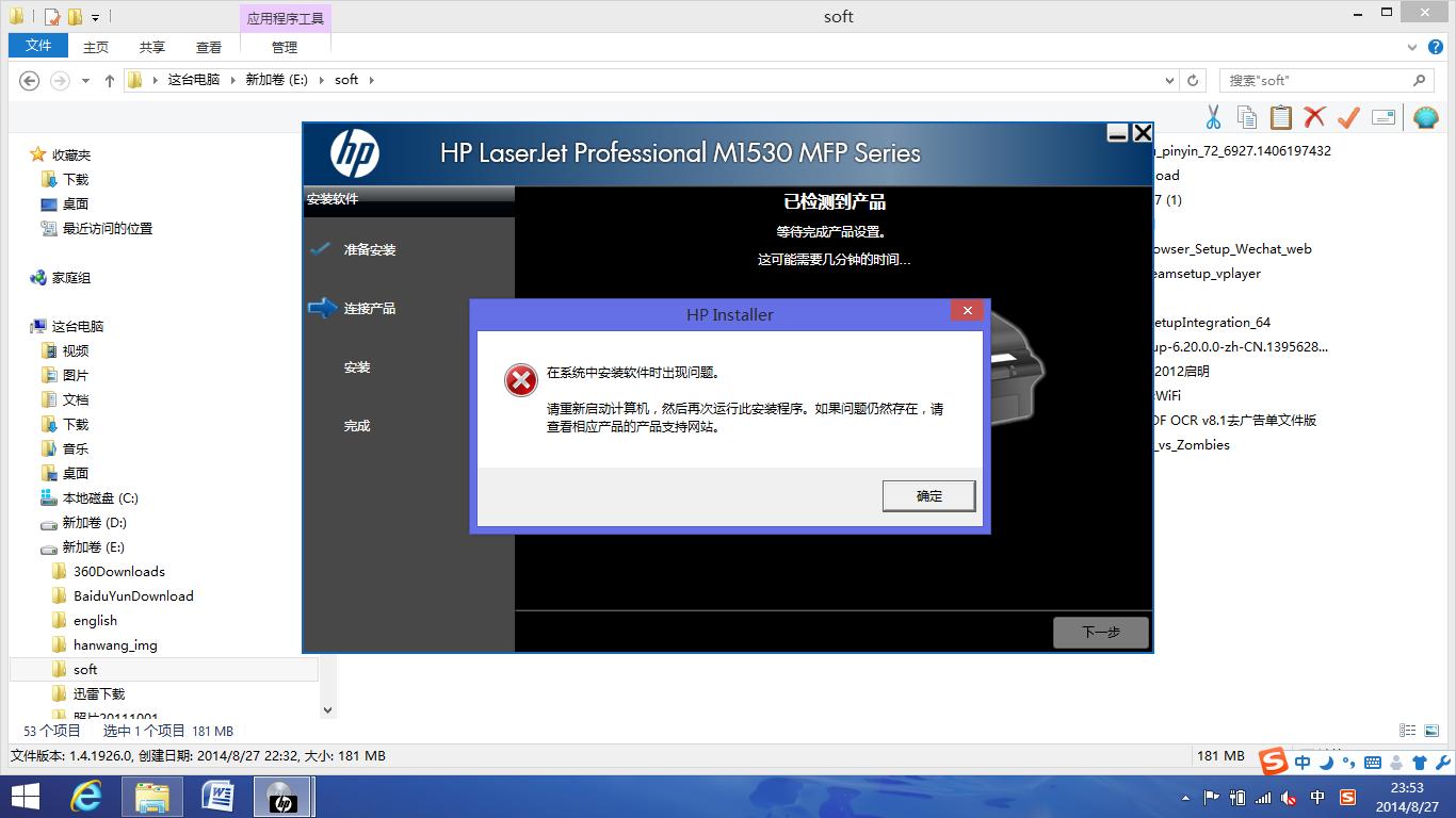 HP1536dnf驱动无法安装3.png