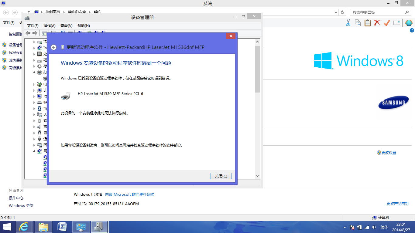 HP1536dnf驱动无法安装2.png