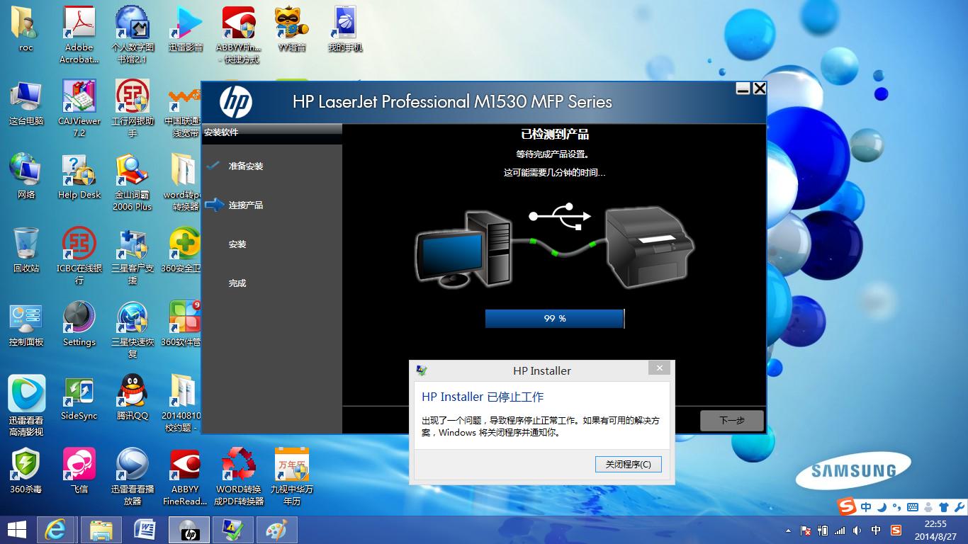 HP1536dnf驱动无法安装1.png