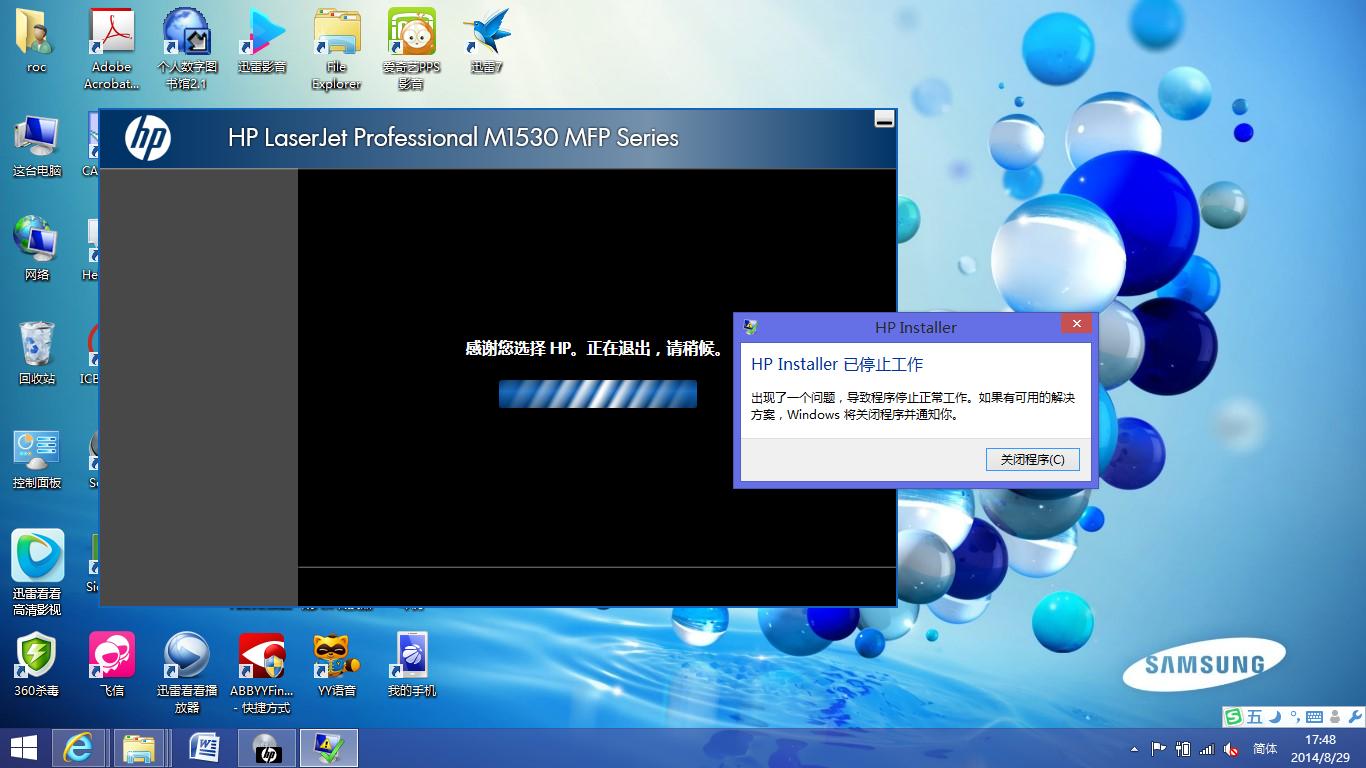 HP1536dnf驱动无法安装7.png