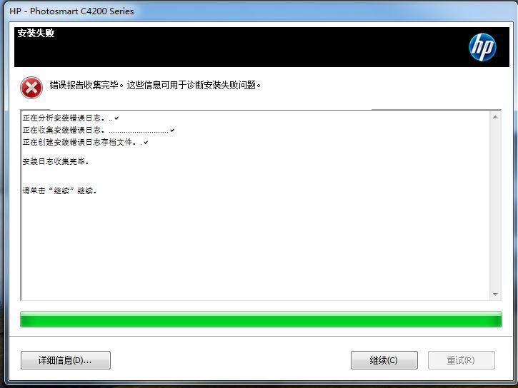 安装错误1.jpg