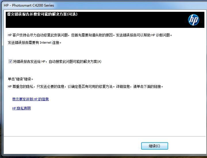 安装错误3.jpg