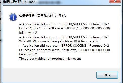 安装错误2.jpg